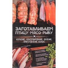 "Книга ""Заготавливаем птицу, мясо, рыбу"""